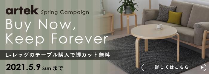 artek Spring Campaign「Buy Now, Keep Forever」