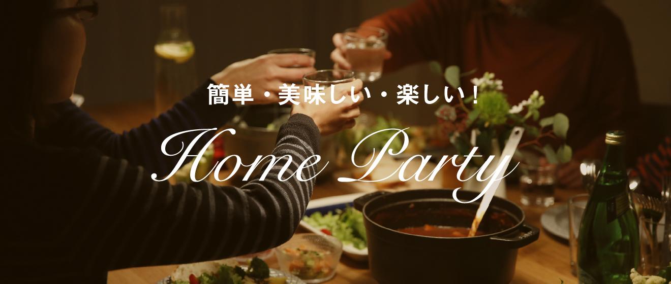 簡単・美味しい・楽しい! ホームパーティー