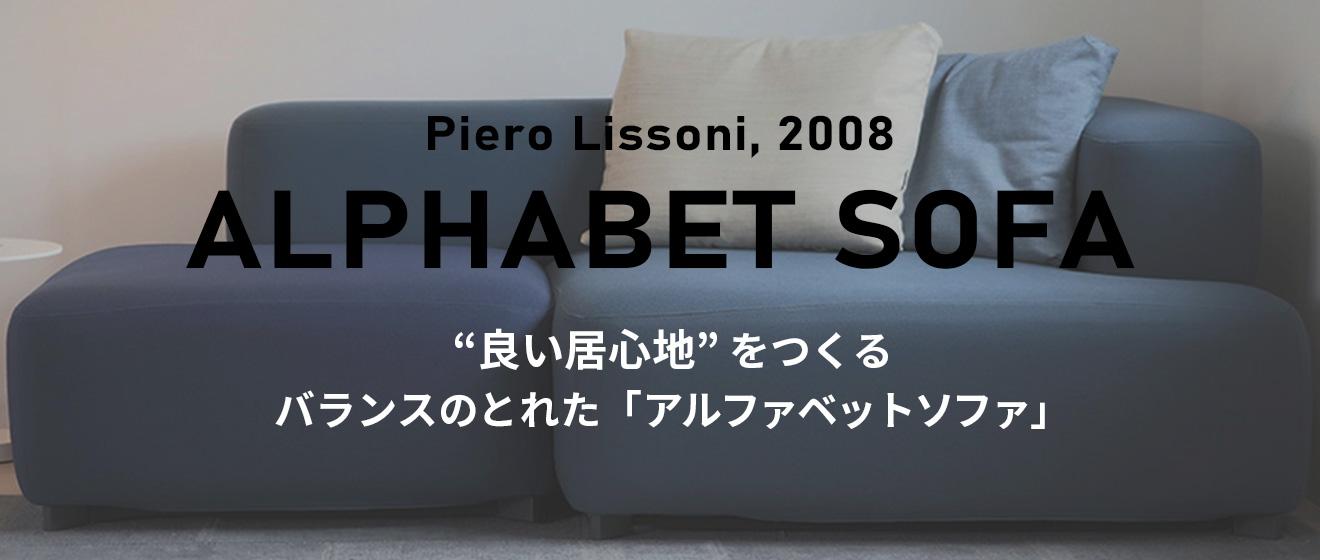 アルファベットソファ