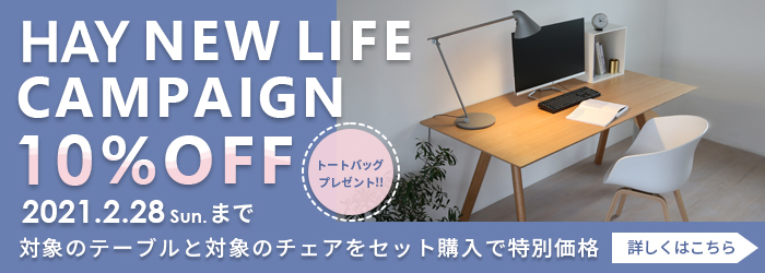 HAY NEW LIFE CAMPAIGN