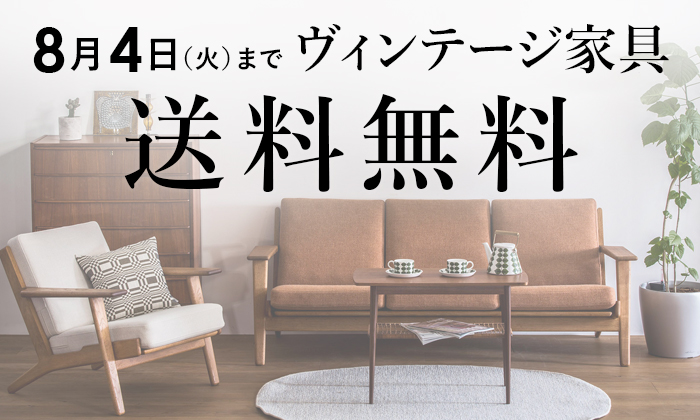 8月4日(火)まで大型家具・ヴィンテージ家具送料無料キャンペーン実施中!