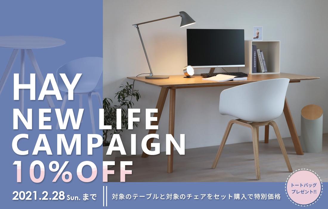 HAY NEW LIFE CAMPAIGN 対象のテーブルと対象のチェアをセット購入で10%OFF