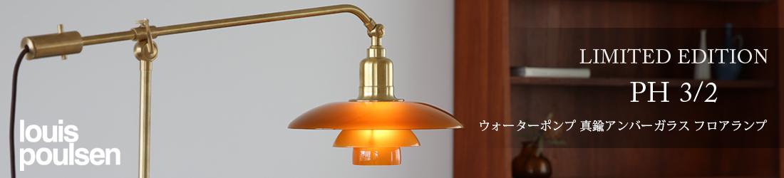 ルイスポールセンの琥珀色限定ガラスフロアランプ