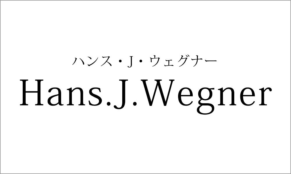 ハンス・J・ウェグナー