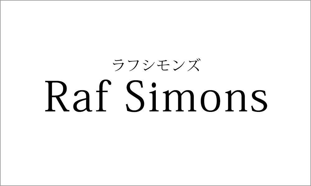 ラフ・シモンズ