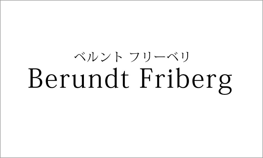ベルント・フリーベリ