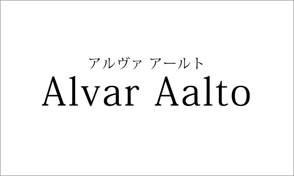 アルヴァ・アールト