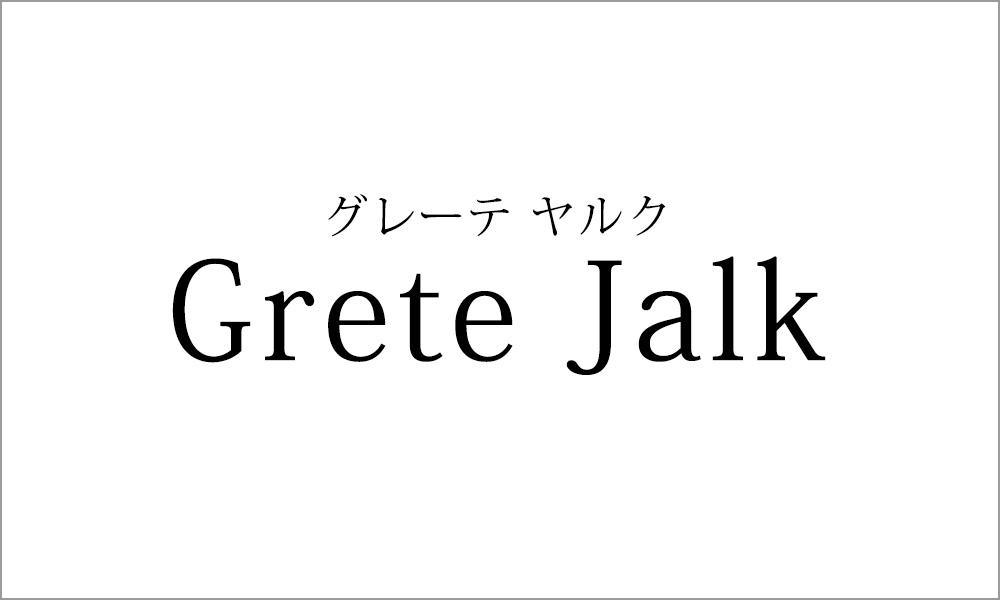 グレーテ・ヤルク