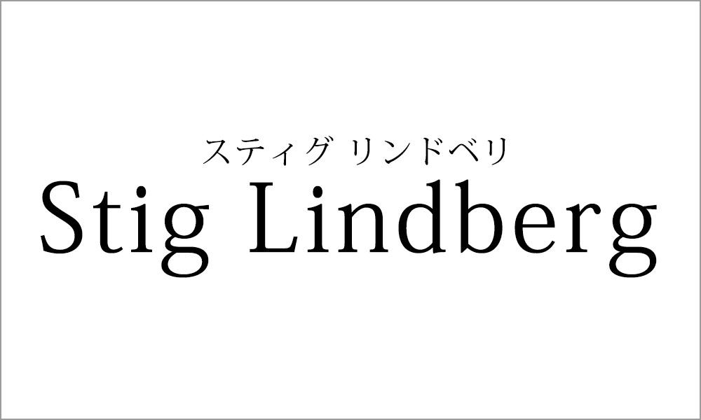 スティグ・リンドベリ