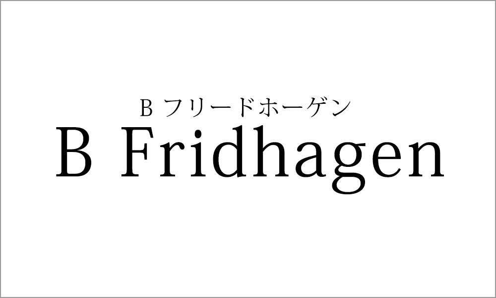 B・フリードホーゲン
