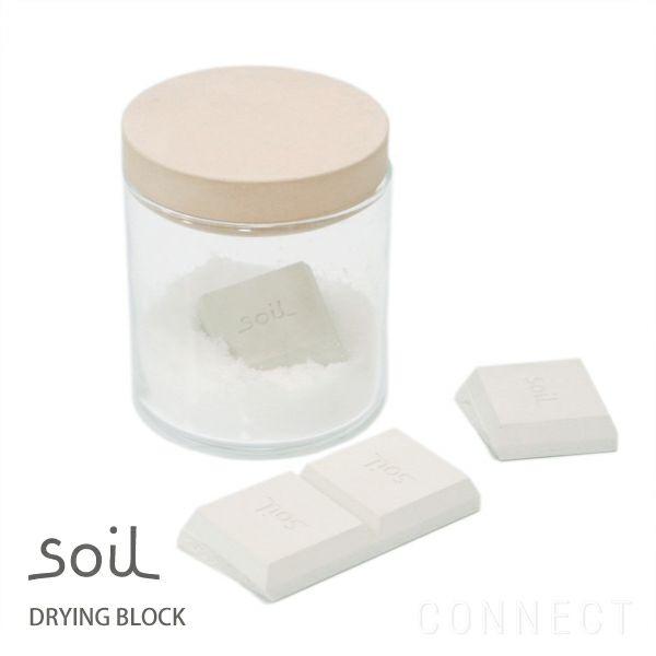 soil(ソイル)/DRYING BLOCK(ドライングブロック) ホワイト