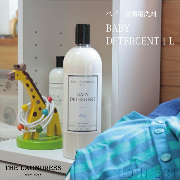 THE LAUNDRESS(ザ・ランドレス)/ベビーデタージェント 1L ベビー衣類用洗剤