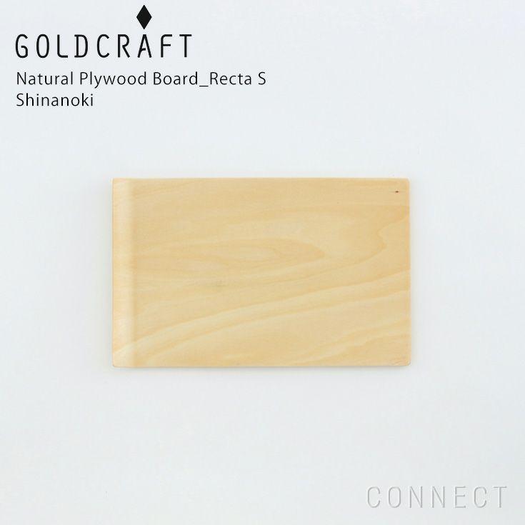 GOLD CRAFT(ゴールドクラフト) / カッティングボード S