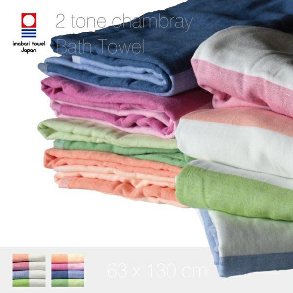 imabari towel(今治タオル)  2トーンシャンブレー バスタオル