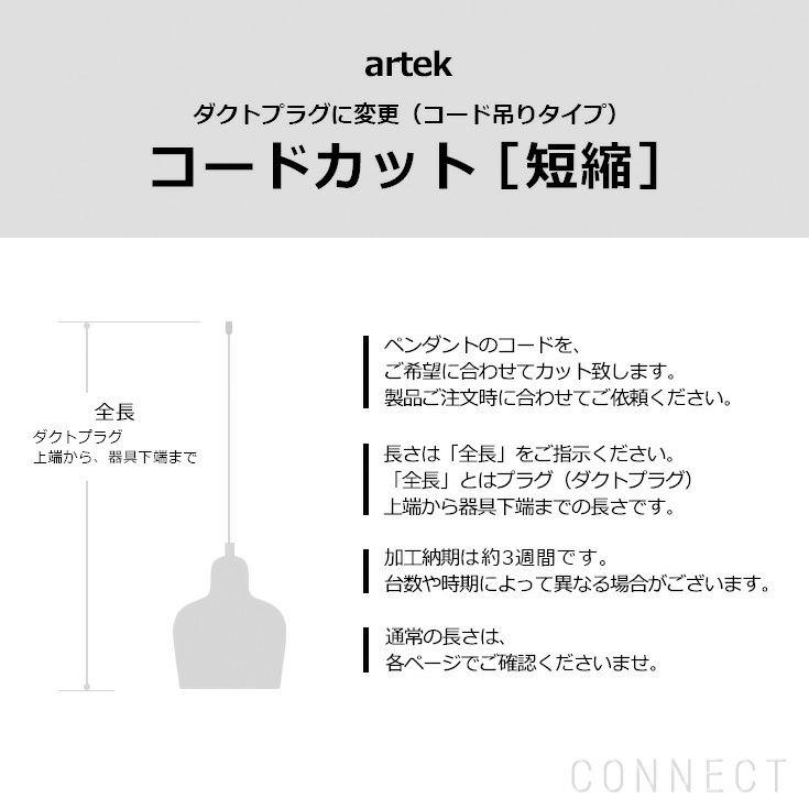 artek(アルテック)/ コード加工・ダクトプラグ変更(コード吊りタイプ) コードカット(短縮)