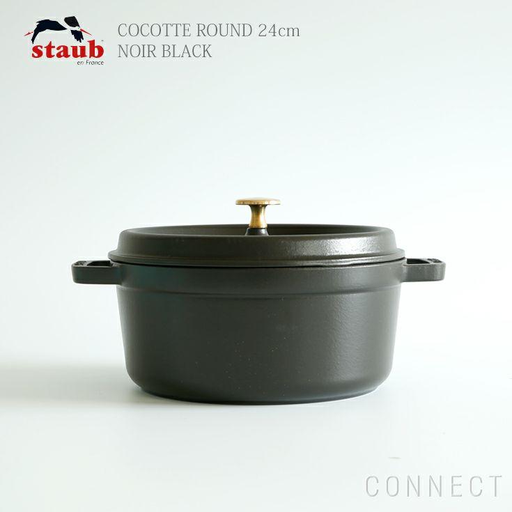 STAUB(ストウブ)/ピコ・ココット ラウンド24cm/ホーロー・鍋