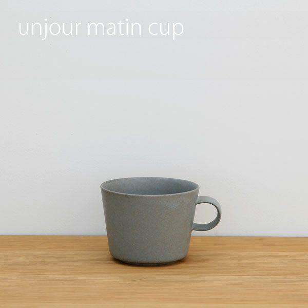 yumiko iihoshi porcelain (イイホシユミコ) unjour (アンジュール) matin カップ スモークブルー