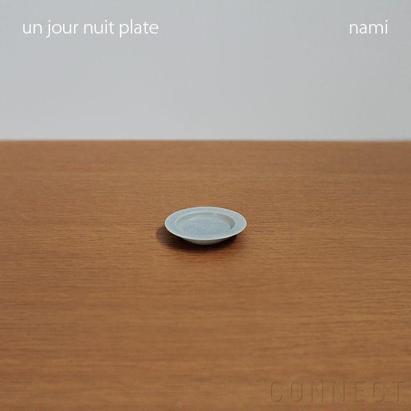 yumiko iihoshi porcelain (イイホシユミコ) unjour (アンジュール) nuit プレート ナミ