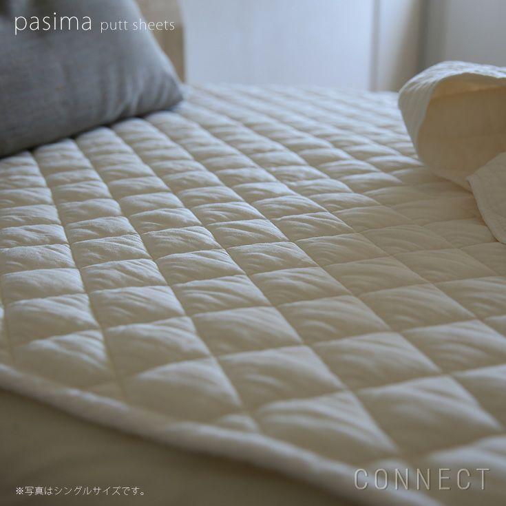 PASIMA (パシーマ) / パットシーツ / ダブル 155×210cm