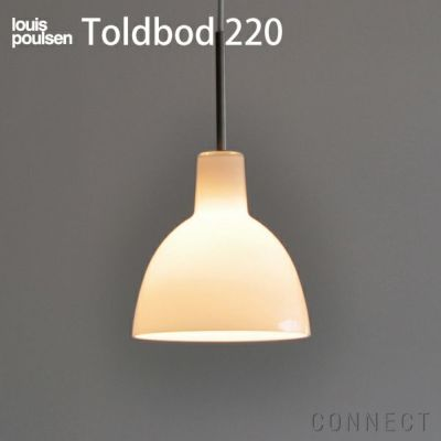 louis poulsen(ルイスポールセン)/ Toldbod(トルボー) 220