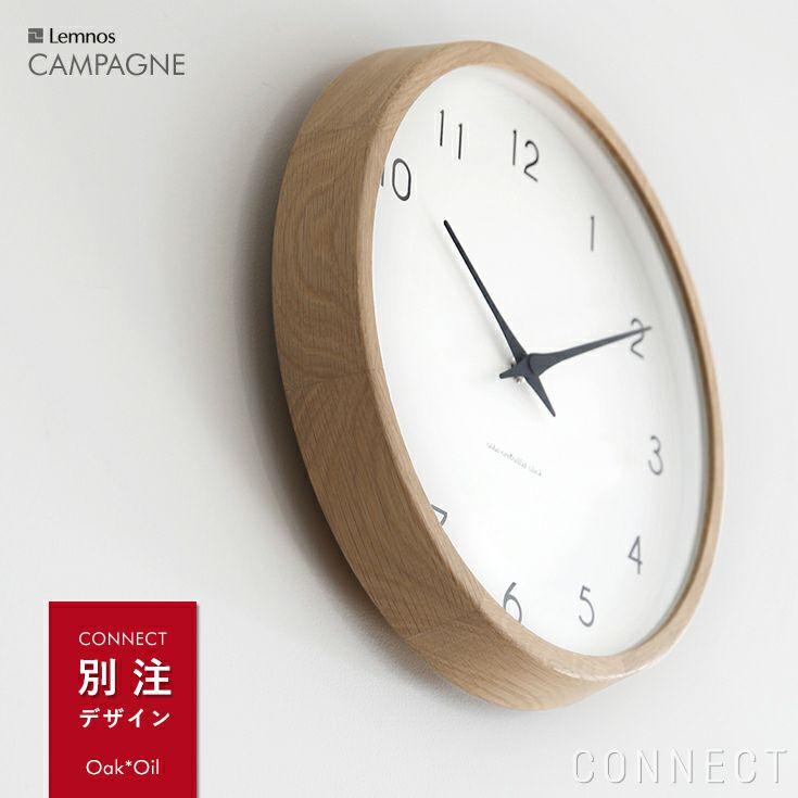 LEMNOS ( レムノス )/Campagne ( カンパーニュ )オーク・オイル仕上げ 掛け時計 電波時計【CONNECT別注】