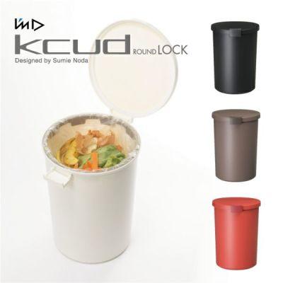 ゴミ箱 I'm D/Kcud(クード) ラウンドロック 12.4L