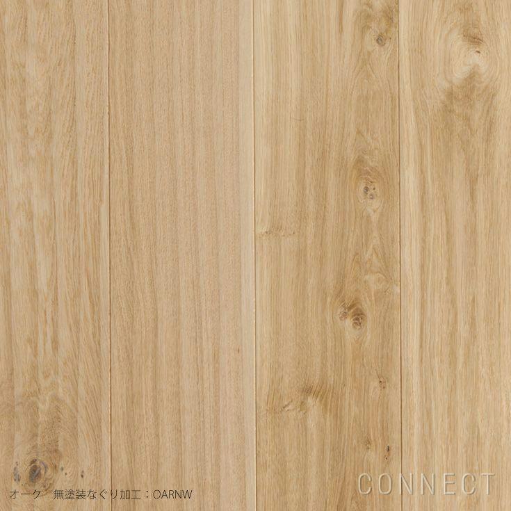 Wide Plank ワイドプランク / フローリング / オーク(ラスティック) 無塗装・なぐり加工 1パック