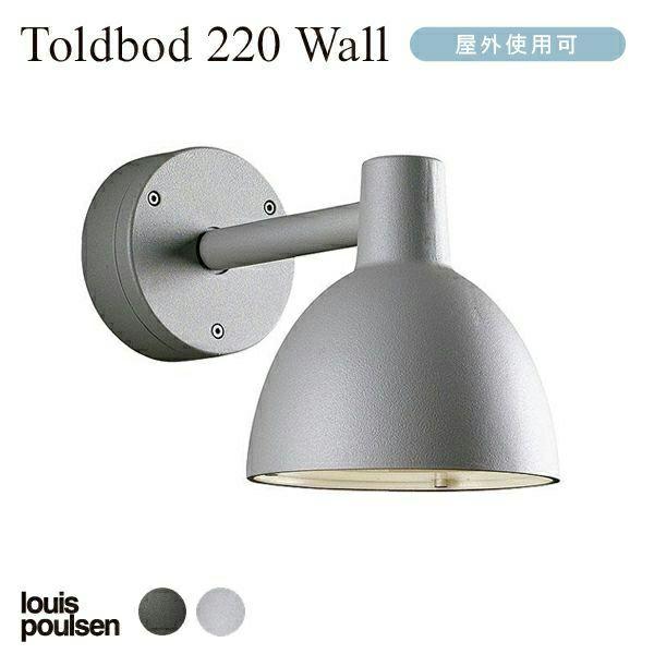 louis poulsen(ルイスポールセン) /Toldbod 220 Wall (トルボー220ウォール)