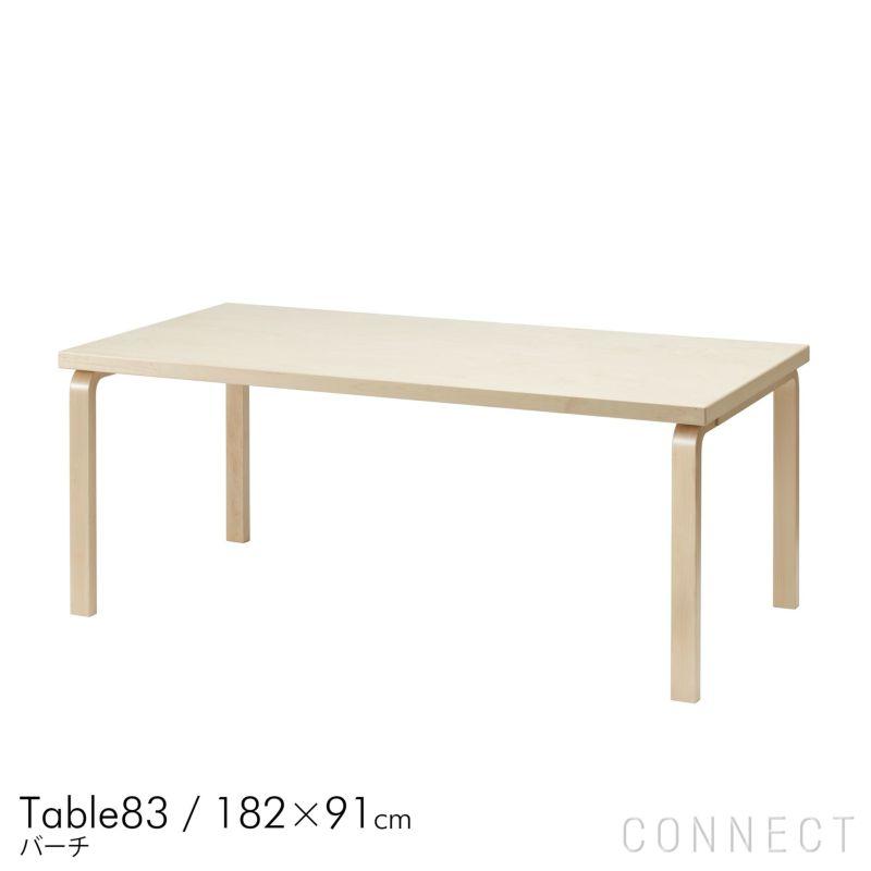 artek(アルテック) / TABLE 83(テーブル83) / バーチ