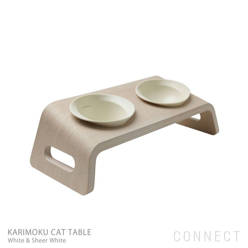 KARIMOKU CAT TABLE(カリモクキャット テーブル) / 食器台 / フードボウル / ウォーターボウル